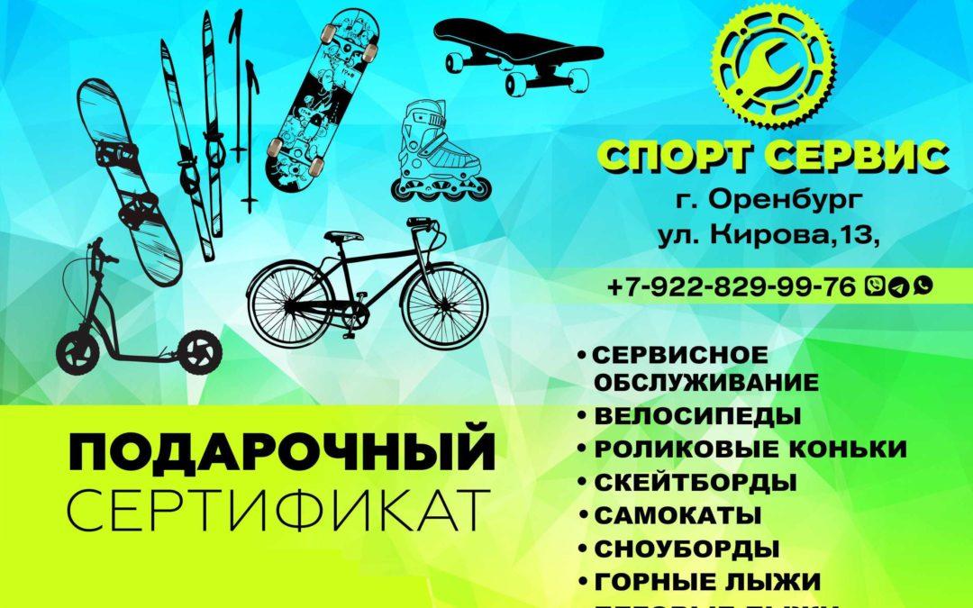 """В магазине """"Спорт Сервис"""" имеются в продаже подарочные сертификаты на сервисное обслуживание велосипедов и горнолыжного оборудования"""